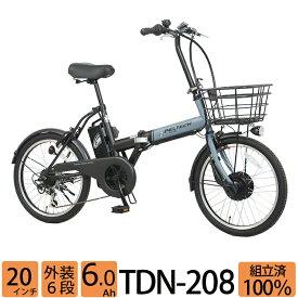 折りたたみ電動自転車 TDN208 20インチ 最長30kmアシスト 6段変速 電動アシスト自転車 折りたたみ 完成車