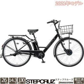 在庫あり 電動自転車 ステップクルーズe ブリヂストン 26インチ 2021 ブリヂストン st6b41 両輪駆動