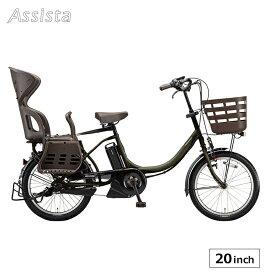 在庫あり 電動自転車 子供乗せ アシスタC 20インチ ブリヂストン 3段変速 3人乗り対応 完全組立 cc0c31