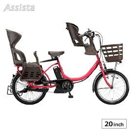 在庫あり 電動自転車 子供乗せ アシスタC 20インチ ブリヂストン 3段変速 3人乗り対応 完全組立 cc0c31fr