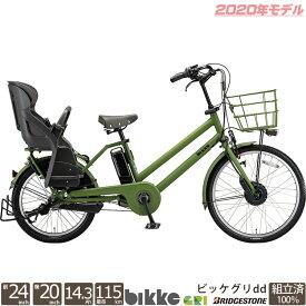 電動自転車 ビッケグリdd 子供乗せ チャイルドシート 幼児2人同乗対応 2020 完全組立 BG0B40 3人乗り対応 ブリヂストン