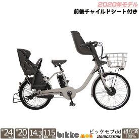 電動自転車 ビッケモブdd 2020年 前後子供乗せ装着 BM0B40 ブリヂストン 24/20インチ 14.3Ah チャイルドシート 幼児2人同乗対応 完全組立 整備済み発送 bm0b40 3人乗り対応