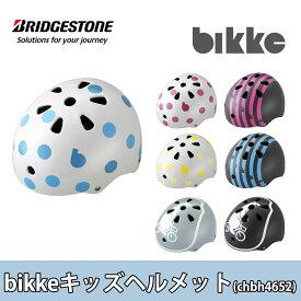自転車 ヘルメット 子供用 ビッケ bikke ブリジストン キッズ CHBH4652