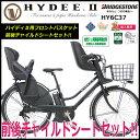 【純正フロントバスケット付き】【在庫あります】ブリヂストン 子供乗せ電動アシスト自転車 HY6C37 2017年モデル HYDEE ハイディツー 12.3Ah 電動自転車 送料無料 【前後子乗せシート