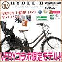 【2017年 限定ハイディ】 電動自転車 VERYコラボ HYDEE HL6C37 2017年モデル ブリヂストン ハイディツー 12.3Ah 電動アシスト 送...