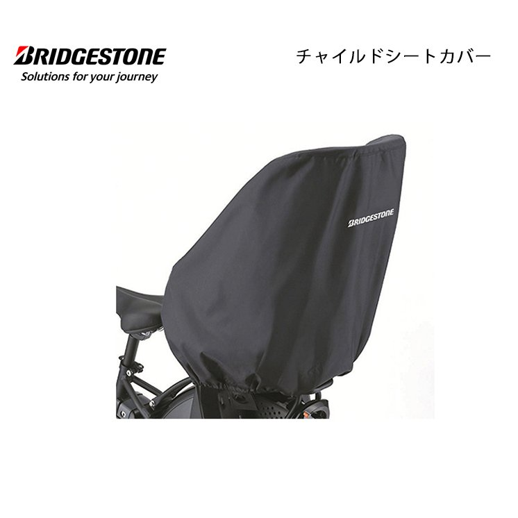 ブリヂストン HYDEE.2用 ハンサムチャイルドシートカバー ハイディツー ハイディ ツー