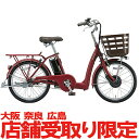 【店頭受取限定】電動自転車 ブリヂストン ラクット 3段変速 24インチ 完全組立 シニア 自動充電 ファミリー 店舗受取