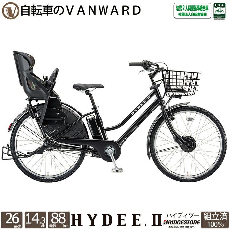 電動自転車 ハイディツー ブリヂストン 26インチ 子供乗せ チャイルドシート 幼児2人同乗対応 2019 完全組立 クッション標準装備 hy6b49