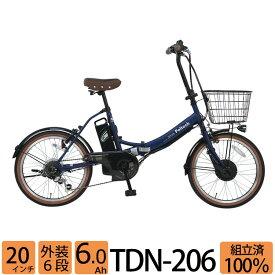 折りたたみ電動自転車 TDN206 20インチ 最長30kmアシスト 6段変速 電動アシスト自転車 折りたたみ 完成車