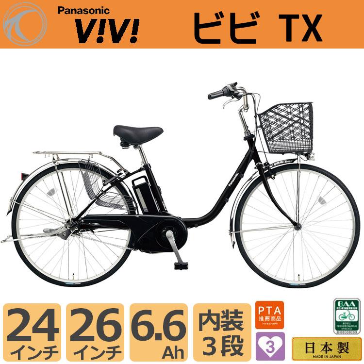 ビビTX【送料無料】電動自転車 パナソニック BE-ELTX433 BE-ELTX633 24インチ 26インチ 子供乗せ 電動自転車
