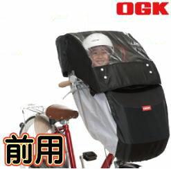 【平日13時までのご注文で当日発送!】【時間指定可能】OGK RCF-001 ヘッドレスト付前子供乗せ 風防レインカバー 【前用】 チャイルドシート 【OGK製ヘッドレスト付チャイルドシート対応 】雨よけ 風よけ