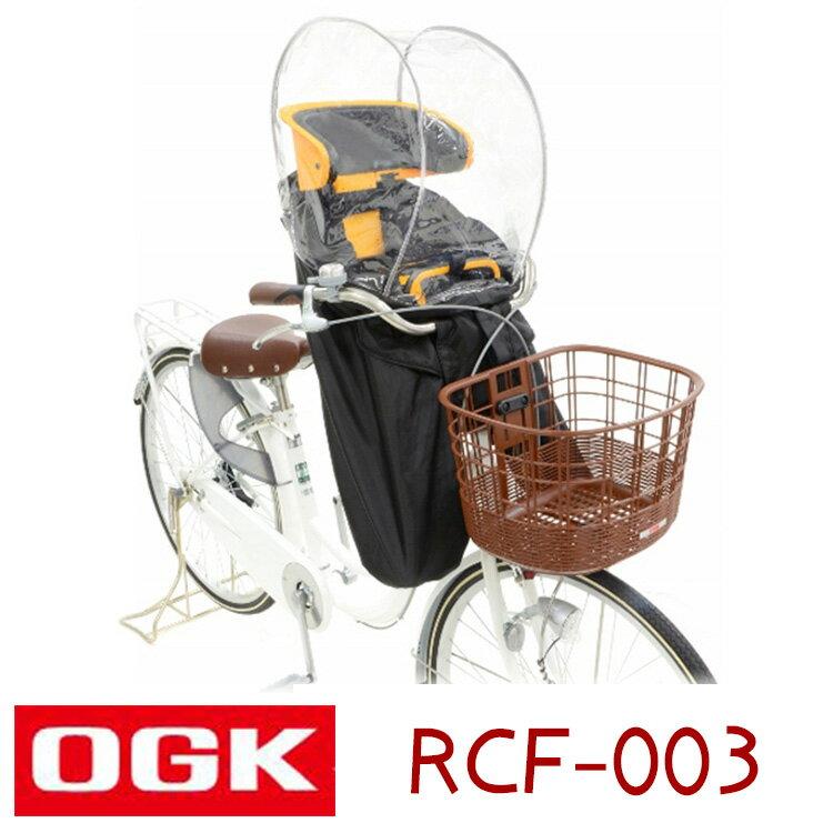 エントリーで最大16倍20日9時59分までOGK RCF-003 前子供乗せ 風防レインカバー チャイルドシート 【OGK製チャイルドシート対応 】雨よけ 風よけ
