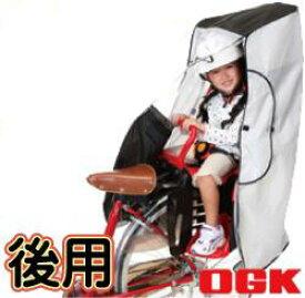 OGK RCR-001 ヘッドレスト付後ろ子供のせ用 風防レインカバー チャイルドシートカバー 冬の寒さ対策に!! うしろ子供乗せ OGK製ヘッドレスト付うしろ子供のせ適応 店頭受取送料無料
