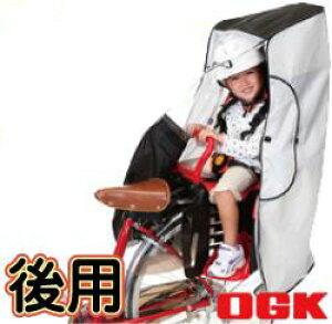 OGK RCR-001 ヘッドレスト付後ろ子供のせ用 風防レインカバー チャイルドシートカバー 冬の寒さ対策に!! うしろ子供乗せ OGK製ヘッドレスト付うしろ子供のせ適応