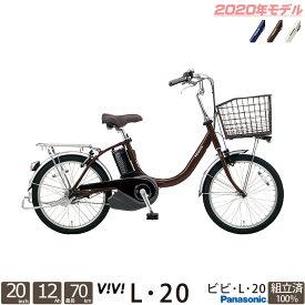 電動自転車 ビビL20 20インチ 小径車 通勤 通学 バスケット 2020 完全組立 BE-ELL032 パナソニック