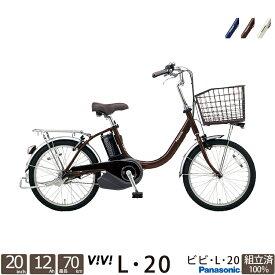 電動自転車 ビビL 20インチ 小径車 通勤 通学 バスケット 完全組立 BE-ELL032 パナソニック