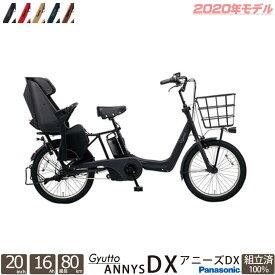 電動自転車 子供乗せ ギュットアニーズDX 20インチ パナソニック 3段変速 3人乗り対応 完全組立 BE-ELAD032
