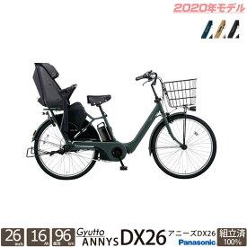 電動自転車 ギュットアニーズDX26 26インチ3段変速 16Ah 子供乗せ チャイルドシート 幼児2人同乗対応 3人乗り 2020年モデル 完全組立 BE-ELAD632 パナソニック 電動アシスト自転車 子供乗せ自転車