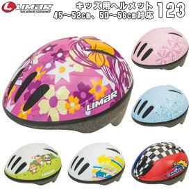 自転車 ヘルメット 子供 幼児 サイズ調整可能 リマール LIMAR 123 (1歳〜3歳向け(S) 〜7歳向け(M))