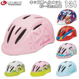自転車 ヘルメット 子供 幼児 サイズ調整可能 リマール LIMAR 124 (1歳〜3歳向け(S) )