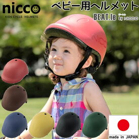 1月25P15.5倍確定!エントリーと楽天カードとアプリで!子供用ヘルメット ビートルキッズ/キッズL 49〜54cm/52〜56cm nicco 日本製 調整可能 おしゃれ 幼児 キッズ シンプルなデザイン