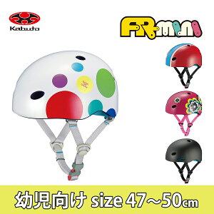 自転車 ヘルメット 子供用 FR-MINI FRミニ 47〜50cm OGK 調整可能 おしゃれ 幼児 キッズ シンプル