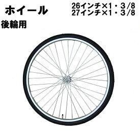 ホイール 26インチ リアホイールセット タイヤチューブ付属 一般自転車用 パーツ 車輪 自転車【+220円で27インチに変更可能】