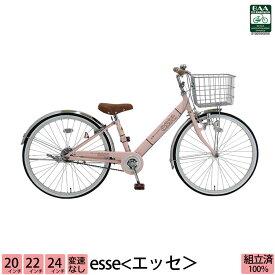 子供用自転車 エッセ 24インチ 22インチ 20インチ 変速なし 女の子 男の子