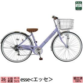 【10/30(金)24時間限定!エントリーでポイント最大6.5倍】子供用自転車 エッセ 26インチ 6段変速 オートライト 女の子 2020