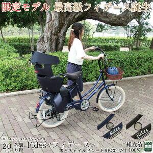 子供乗せ自転車 フィデース 限定モデル 完全組立 チャイルドシート 後ろ リア RBC-017DX 20インチ 6段変速 オートライト GRANDIA グランディア