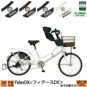 子供乗せ自転車 小径車 フィデースDX 20インチ 幼児2人同乗対応 6段変速 オートライト FBC-011DX3