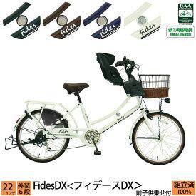 ポイント14.5倍確定!2月25日楽天カードアプリ決済とエントリーでアウトレット 子供乗せ自転車 小径車 フィデースDX 22インチ 幼児2人同乗対応 6段変速 オートライト FBC-011DX3