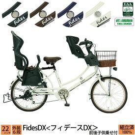 アウトレット 完全組立 子供乗せ自転車 小径車 フィデースDX 22インチ 幼児2人同乗対応 6段変速 オートライト 自転車 前後子乗せシート