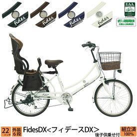 アウトレット 完全組立 子供乗せ自転車 小径車 フィデースDX 22インチ 6段変速 オートライト 幼児2人同乗対応 後子供乗せシートセット