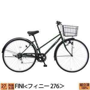 自転車 ママチャリ 27インチ 6段変速 FINI 通勤 通学