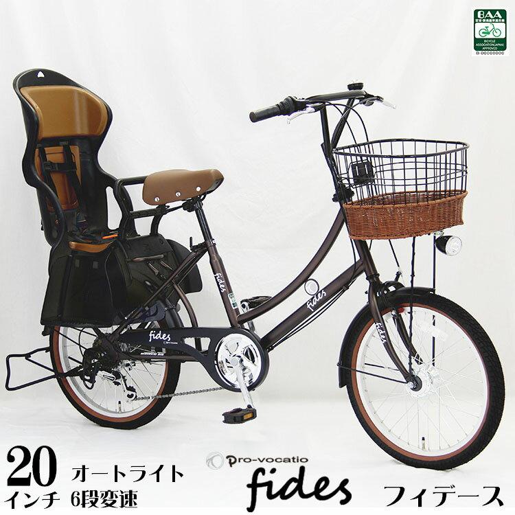 エントリーするだけ!!1万円以上ご購入でポイント3倍!!完全組立子供乗せ自転車 フィデース fides 20インチ 6段変速 LEDオートライト自転車 チャイルドシート付き【後子供乗せ自転車 RBC-015DX3付き】