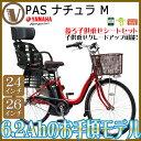 電動自転車 2017年モデル ヤマハ パス ナチュラM YAMAHA PAS ナチュラ PA26NM PA24NM 26インチ 24インチ 3段変速 6.2Ah 【後ろ子供乗せシートセット 子供乗せグ