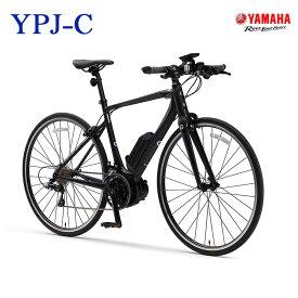 【キャッシュレス5%還元対象店舗!!】 ヤマハ 電動自転車 YAMAHA YPJ-C 700×28C 電動クロスバイク 24Ah スポーツ  限定地域送料無料