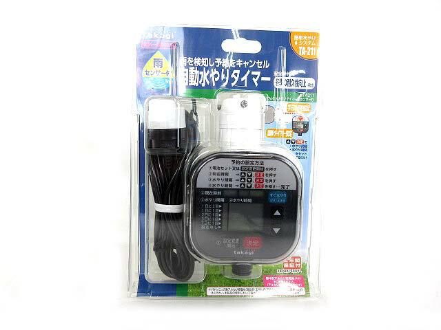未使用品 takagi タカギ 自動水やりタイマー TA-211 雨センサー 1107 【中古】【ベクトル 古着】 171107 ベクトルプラス楽天市場店