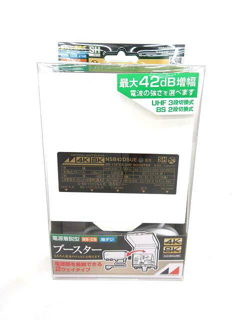 日本アンテナ 電源着脱型 ブースター BS CS 地デジ NSB42DSUE 1005 【中古】【ベクトル 古着】 181005 ベクトルプラス楽天市場店