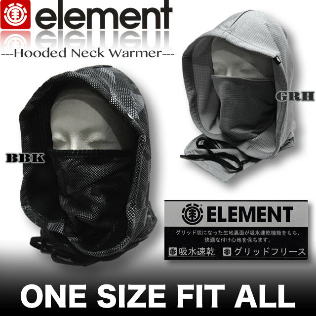 ELEMENT エレメント メンズ ネックウォーマー パーカー マフラー フードウォーマー【あす楽対応】【メール便対応】AH022-987