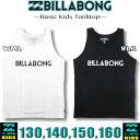 BILLABONG ビラボン キッズ タンクトップ 子供服 男の子 アウトレット サーフブランド 130,140,150,160【メール便対応…