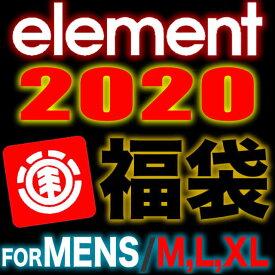 【予約販売/12月20日前後お届け予定】 ELEMENT エレメント メンズ 福袋 2020年 スケボーアウター |ジャケット|スウェットパーカー|スウェットパンツ|セットアップ|Tシャツ|リュック【送料無料】スケートボード