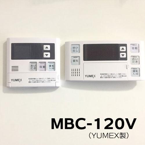 ≪あす楽対応≫【送料無料】リンナイ(ユメックス) マルチリモコン MBC-120V ボイス YUMEX