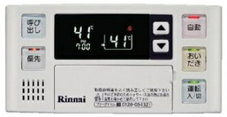 Rinnai bathroom wireless remote controller BC-120V