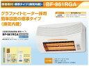 【送料無料】高須産業 浴室換気乾燥暖房機 壁面取付タイプ BF-861RGA 換気扇内臓タイプ BF-861RX後継機種