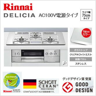Rinnai built-in hob DELICIA delicia RHS71W15G22V3-STW 75 cm width city gas and LPG available