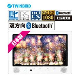 TWINBIRD/ツインバード 22V型浴室テレビ ホワイト VB-BS229W 住宅取付用浴室テレビ 地デジフルハイビジョン 22V型 双方向 日本製 Bluetooh搭載 リモコン付属