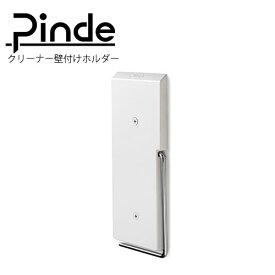 クリーナー壁付けホルダー Pinde(ピンデ)【オークス/AUX】PNS8300 ダイソン マキタ スティッククリーナー対応