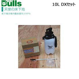 Bulls ブルズ 天使の床下地 10L DXセット 撥水養生剤 水上金属株式会社 SOA10-DX